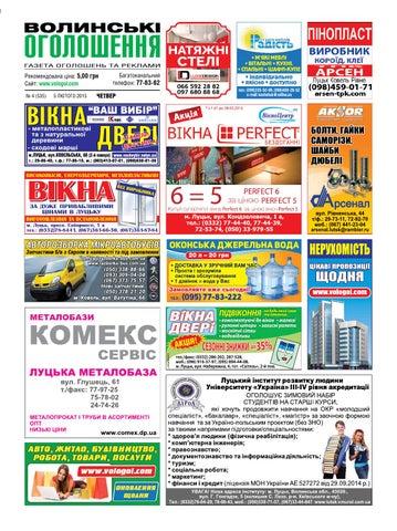 Волинські оголошення  4(535) by Марк-Медіа - issuu 005eb54d4a764