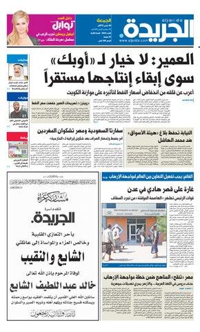 ab68196d9 عدد الجريدة 20 مارس 2015 by Aljarida Newspaper - issuu