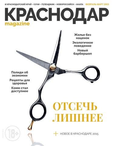 6d991e9fd24e Krasnodar magazine — февраль-март, 2015 by Медиа-Партнер - issuu