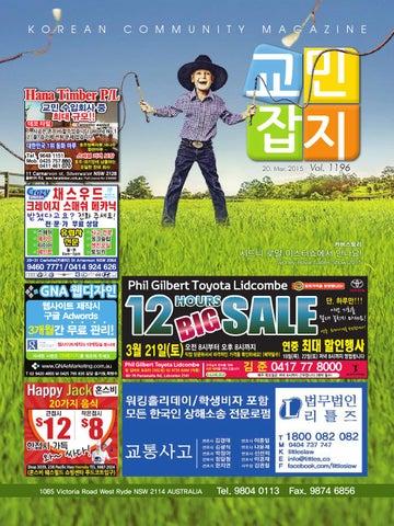 2569210e552 시드니저널 by Hojunara - issuu