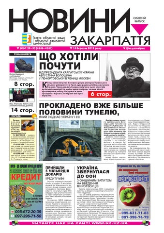 Novini 14 03 2015 №№ 29—30 (4346—4347) by Новини Закарпаття - issuu 242e2808c357f