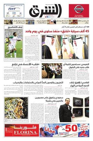 0725dd7c9 صحيفة الشرق - العدد 1205 - نسخة جدة by صحيفة الشرق السعودية - issuu