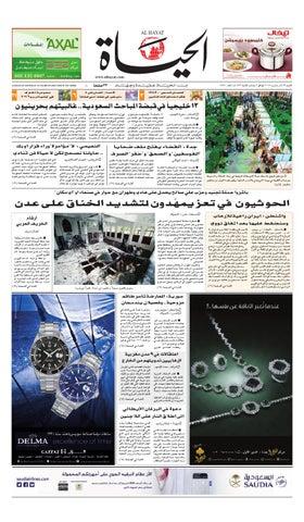 b13d5b904 صحيفة الحياة اللندنية عدد 18980 يوم الاثنين 23 مارس 2015 by Ahmed Al ...