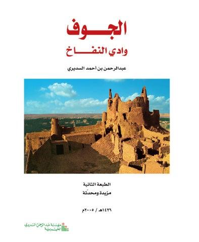 66dfeb8c6 Aljouf wadi al nfakh web by مجلة الجوبة - issuu