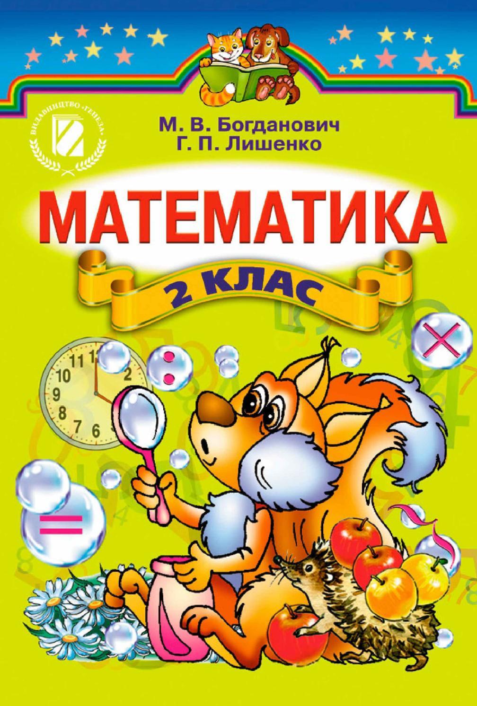 Богданович матиматики автор м.в гдз клас 2 з