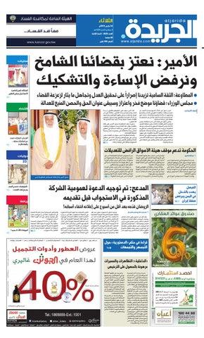 0e1b78df6 عدد الجريدة 24 مارس 2015 by Aljarida Newspaper - issuu