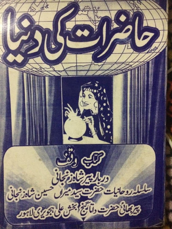 Jinnat Ki Duniya Book