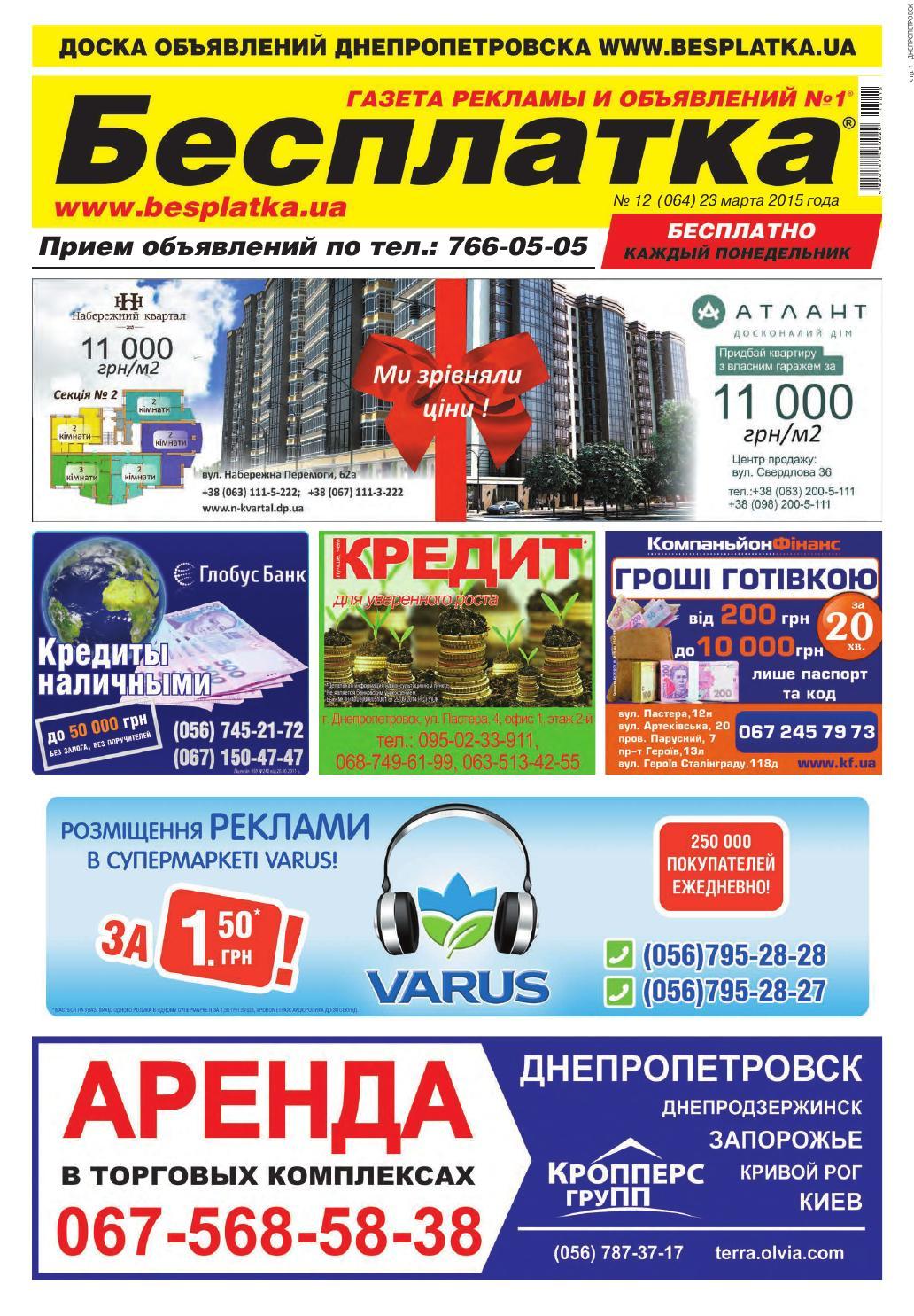 8164bac157b6 Besplatka dnepropetrovsk 23 03 2015 by besplatka ukraine - issuu