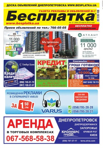 c16ab019e2c Besplatka dnepropetrovsk 23 03 2015 by besplatka ukraine - issuu
