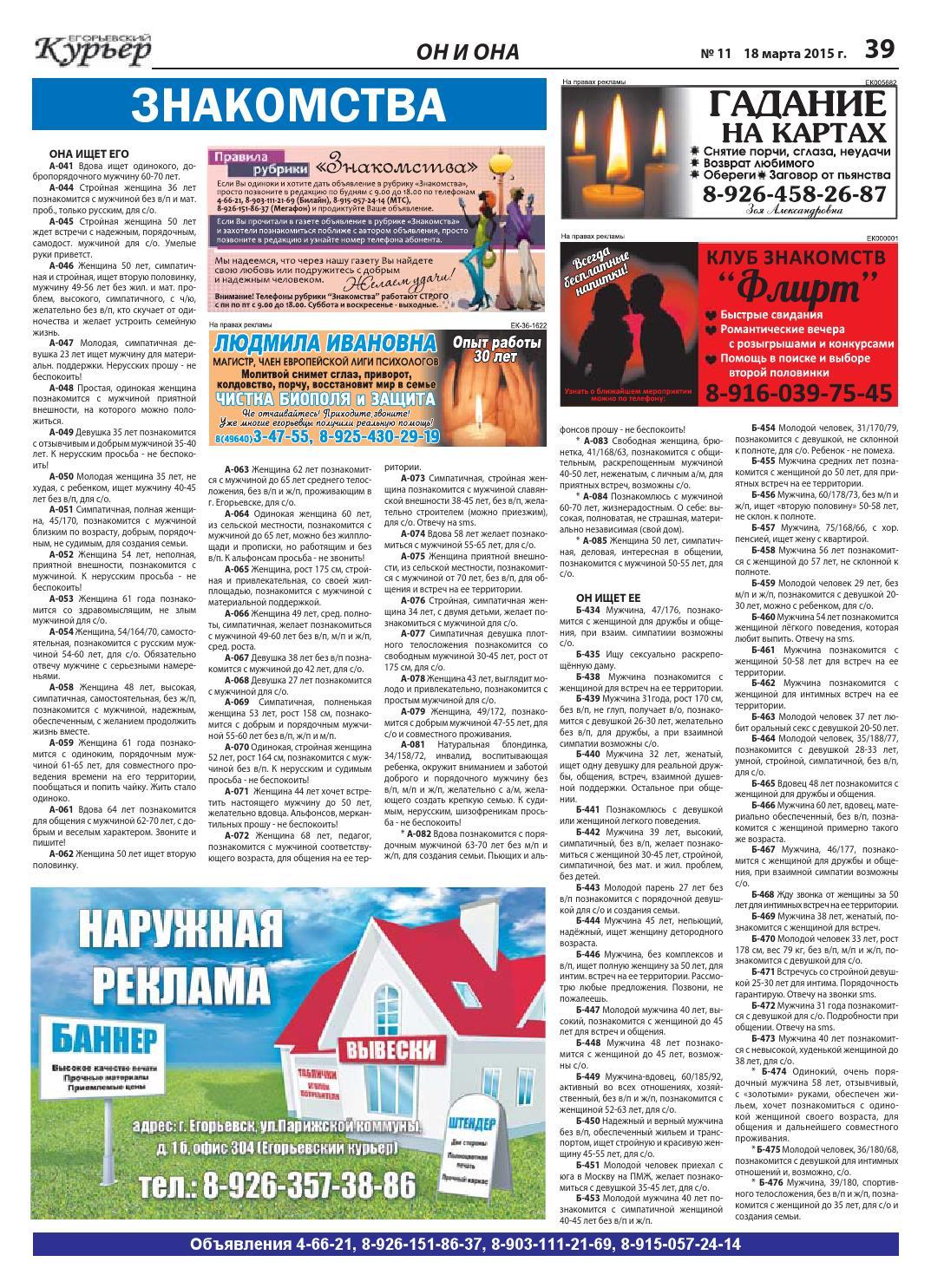 Газета славянские знакомства