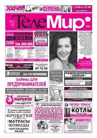 Люси Лоулесс Принимает Ванну – Спартак: Месть (2012)