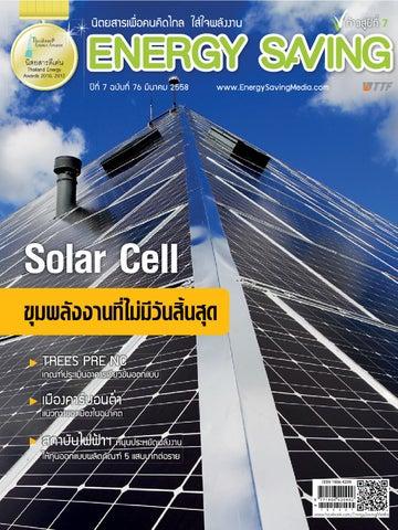 Ebook Energy Saving76 By Mut Dada Issuu
