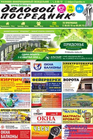 Деловой посредник № 11 by Rustam Abdullayev - issuu 34531abef59b7