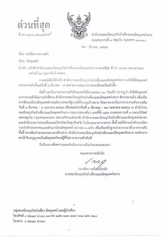 News Update Urgently Letter Of Tourist Guide For Reporting On Duty