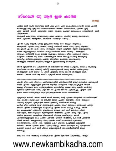 kambikatha pdf free download