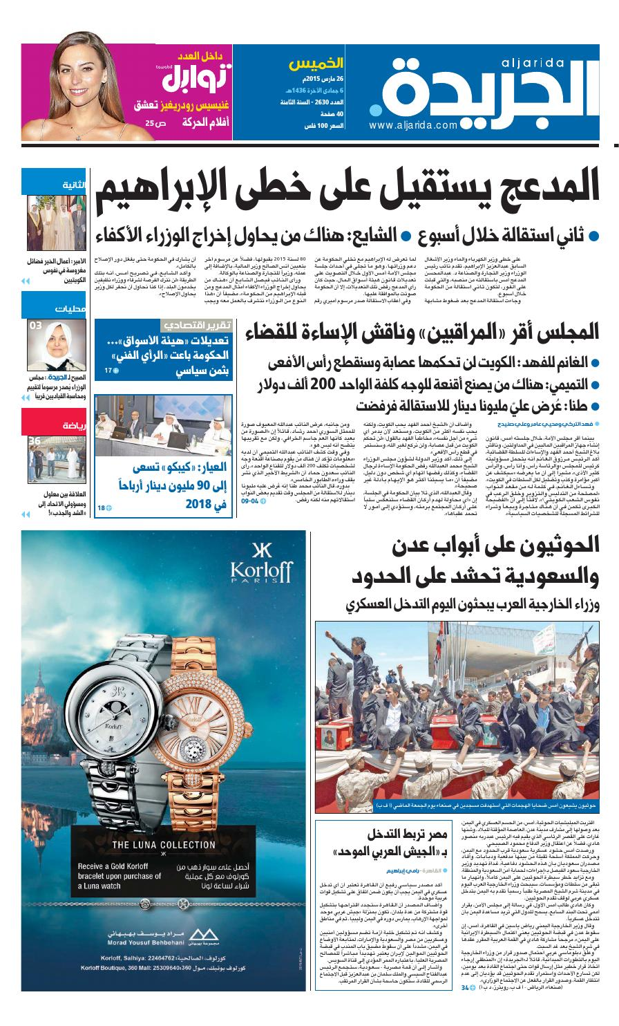 6824944de عدد الجريدة 26 مارس 2015 by Aljarida Newspaper - issuu