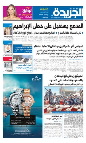 1185913d6ebbf عدد الجريدة 26 مارس 2015 by Aljarida Newspaper - issuu