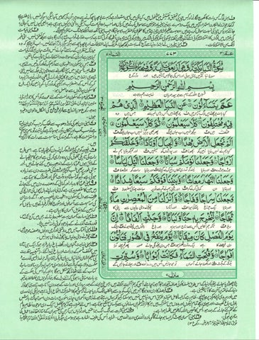 Para 30 - Quran with Urdu translation and tafseer by Islamic