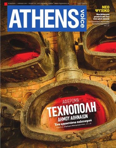 Athens Voice 519 by Athens Voice - issuu 0439bee7caf