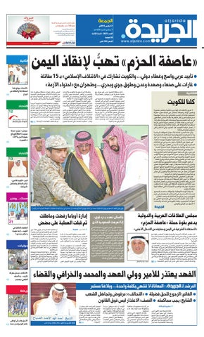 f579a0009 عدد الجريدة 27 مارس 2015 by Aljarida Newspaper - issuu
