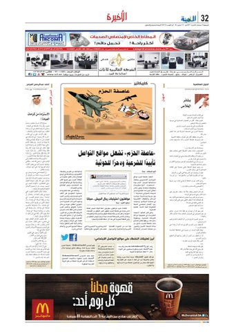 87bad370bad48 Madina 20150327 by Al-Madina Newspaper - issuu