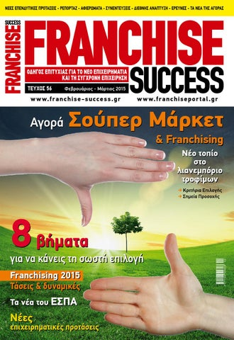 86163750fc1 Franchise Success Τεύχος 56 by franchise success - issuu