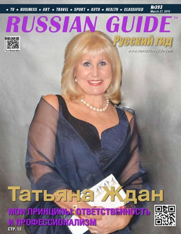 366f76421bb48 Russian guide #393 by Russian Guide - issuu