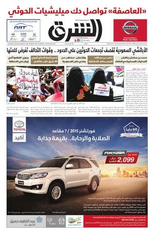 3c7abffcf0194 صحيفة الشرق - العدد 1210 - نسخة الرياض by صحيفة الشرق السعودية - issuu