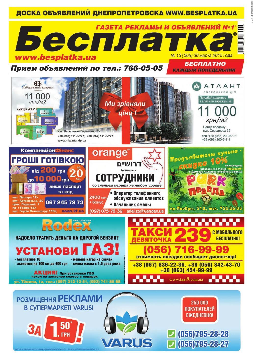 412b214f9db3 Besplatka dnepropetrovsk 30 03 2015 by besplatka ukraine - issuu
