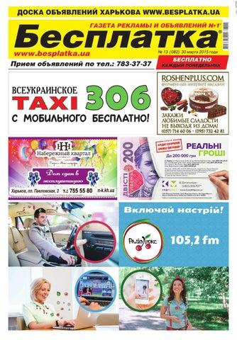 bed27bc62962 Besplatka kharkov 30 03 2015 by besplatka ukraine - issuu