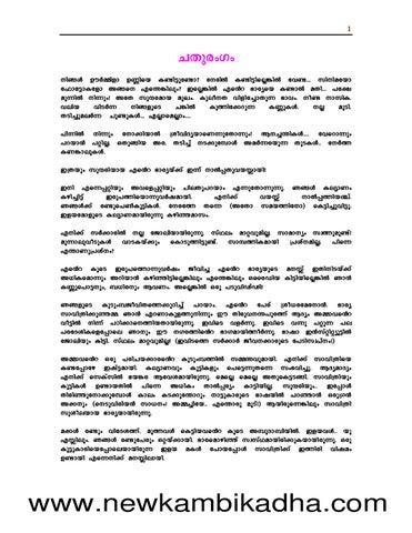 KAMBI KATHAKAL PDF MALAYALAM PDF