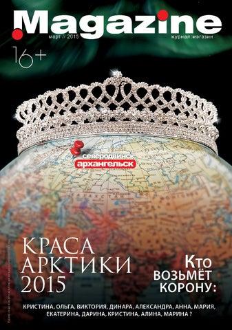 Кукольникова марина архангельск фото