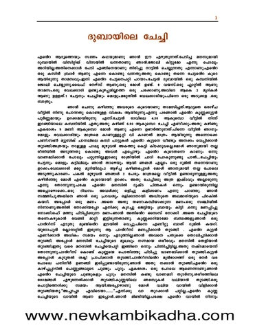 old malayalam kambi kathakal pdf download