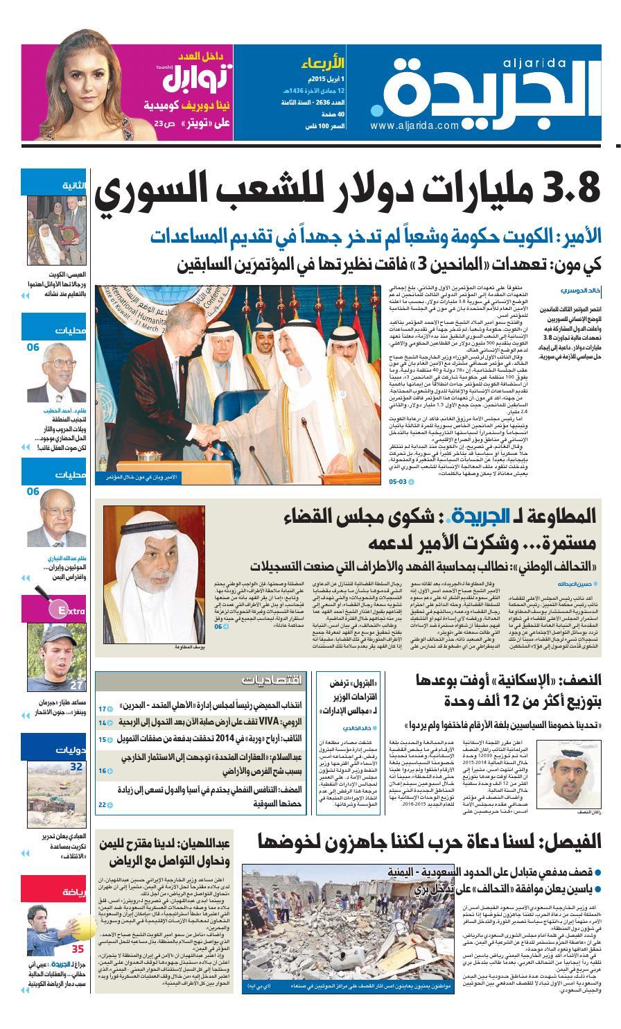 fba481a8b عدد الجريدة 1 أبريل 2015 by Aljarida Newspaper - issuu