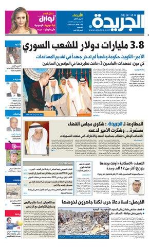 20ba430acb712 عدد الجريدة 1 أبريل 2015 by Aljarida Newspaper - issuu