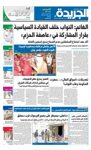 4e19d8204 عدد الجريدة 2 أبريل 2015 by Aljarida Newspaper - issuu