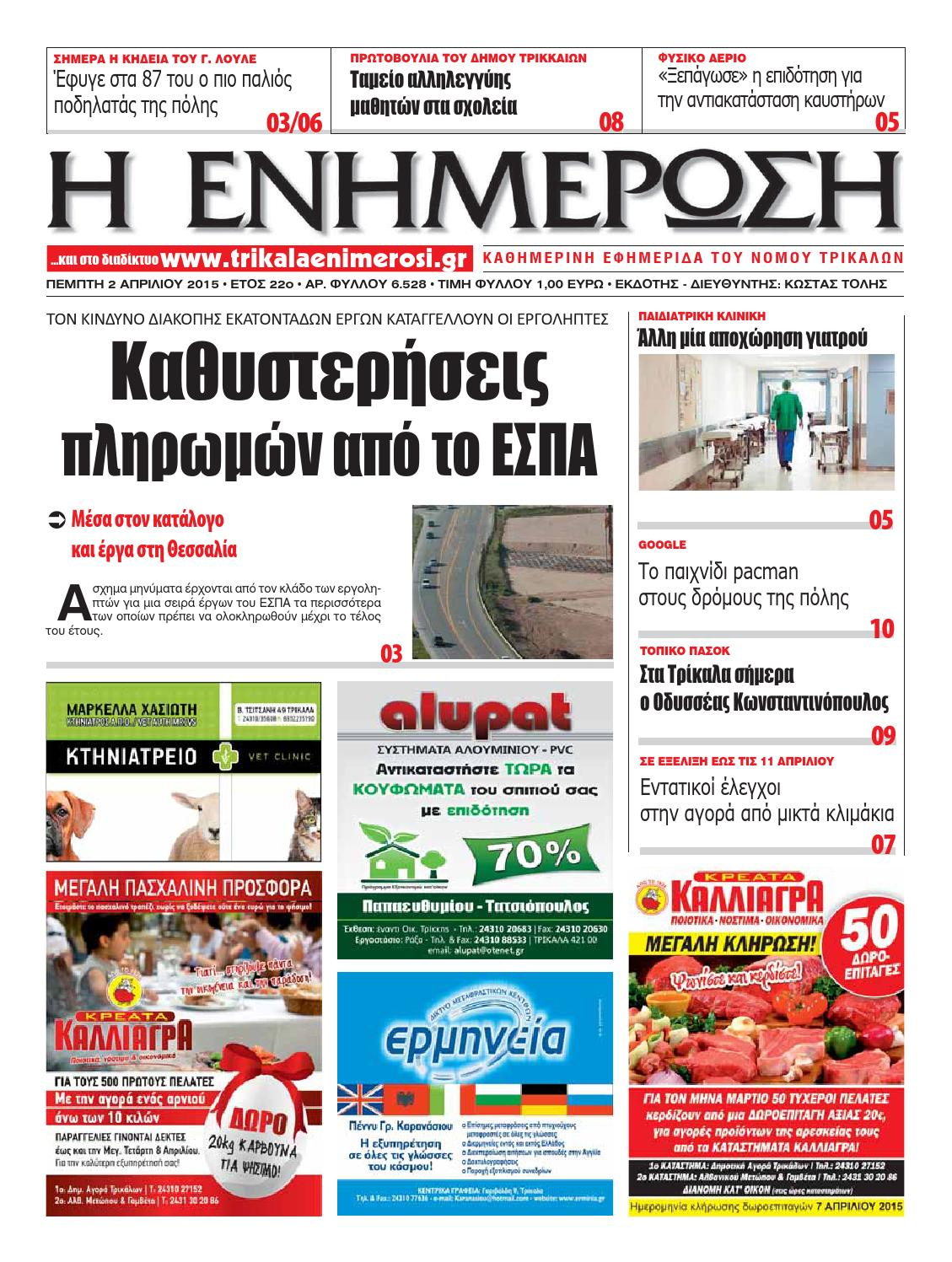 ΕΝΗΜΕΡΩΣΗ by ENHMEROSH - issuu cbd6974fa09