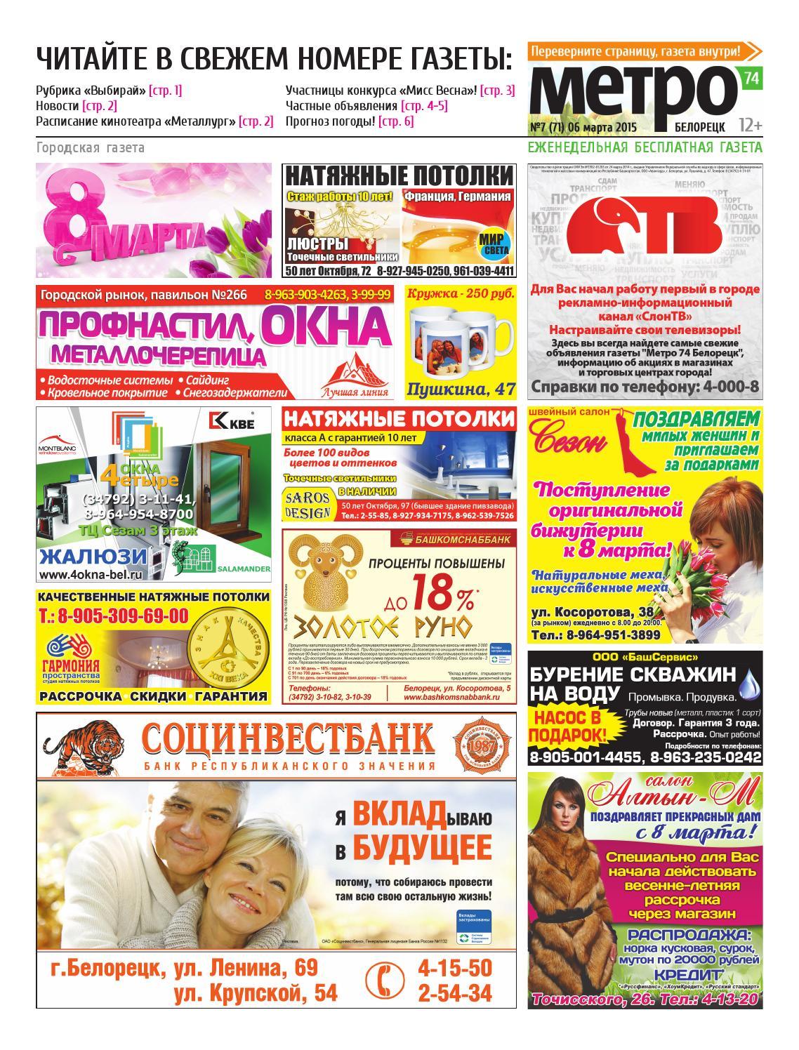 читать газету sмs знакомства онлайн донецк