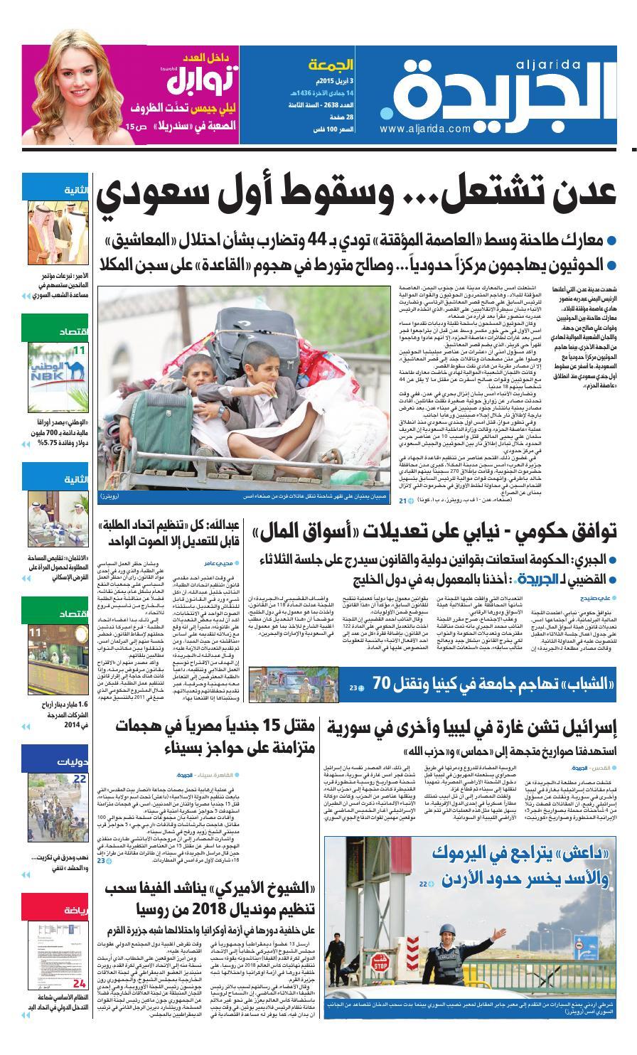 96722f58247a2 عدد الجريدة 3 أبريل 2015 by Aljarida Newspaper - issuu