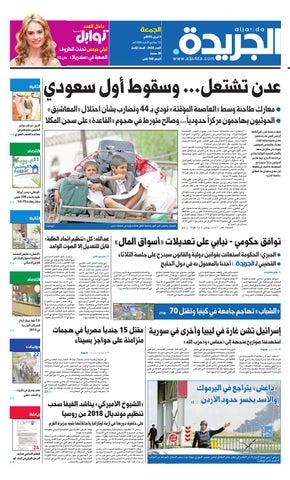 f6e693ff9 عدد الجريدة 3 أبريل 2015 by Aljarida Newspaper - issuu