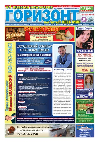 Горизонт N13 794 by Gorizont Russian Newspaper - issuu dfc38452393
