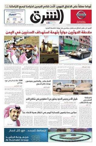 617616547005a صحيفة الشرق - العدد 1216 - نسخة جدة by صحيفة الشرق السعودية - issuu