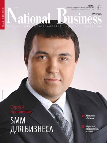 c49121db2 NB March 2015 by National Business-Perm - issuu
