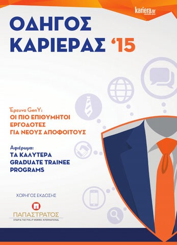 Careerguide 2015 web by kariera.gr - issuu 3a060d800ce