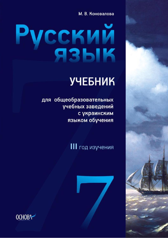 Гдз по русскому языку упражнение 380 осьминог по в.к. арсеньеву