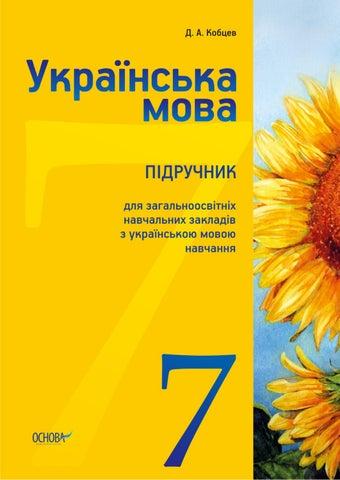 Українська мова. 7 клас (для загальноосвітніх навчальних закладів з ... 32bea18890882