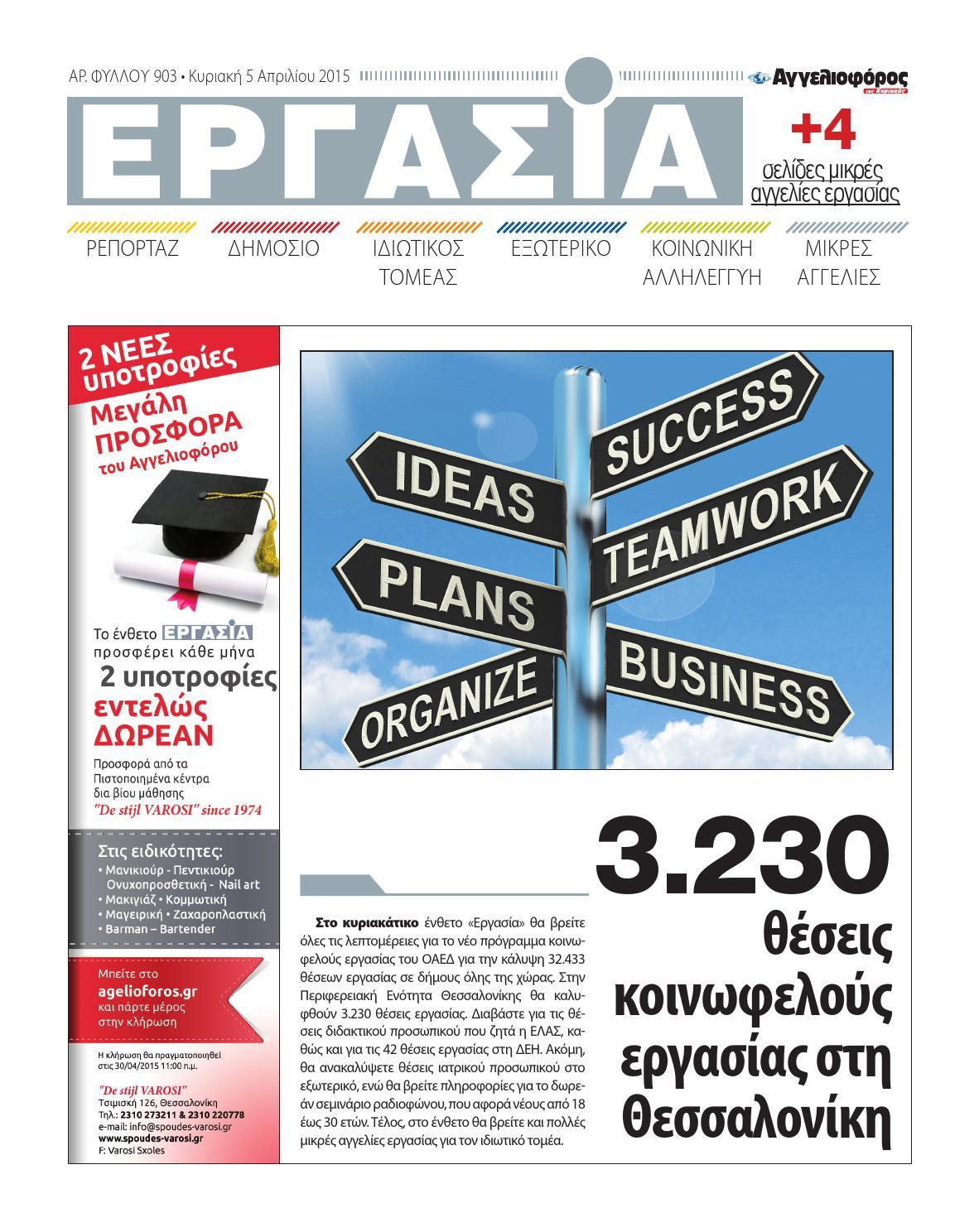 Εργασία 05 04 2015 by Εκδοτική Βορείου Ελλάδος Α.Ε. - issuu 9163b34f948