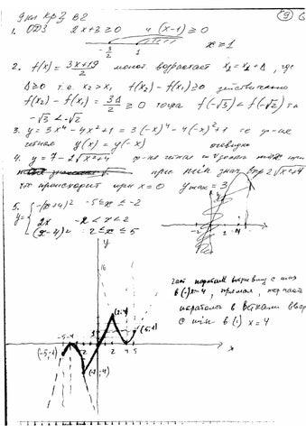Алгебра Мерзляк Лучшие ответы А так как программирование одна из главных целей учеников современных школ которые вовсю занимаются математикой уметь практически показывать свои знания
