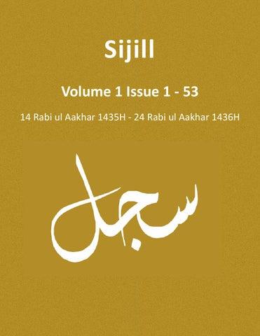Sijill Volume 1 By Fatemi Dawat