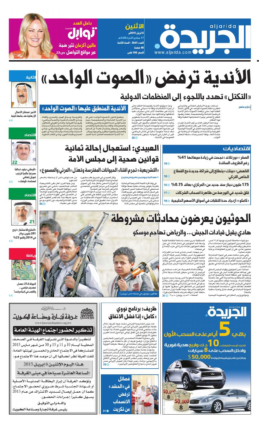 bc0d8d11e عدد الجريدة 6 أبريل 2015 by Aljarida Newspaper - issuu
